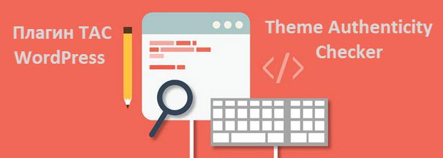Плагин TAC WordPress (Theme Authenticity Checker)