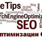 Общие советы по оптимизации сайта