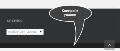 убрать_ссылки_автора_wordpress-5