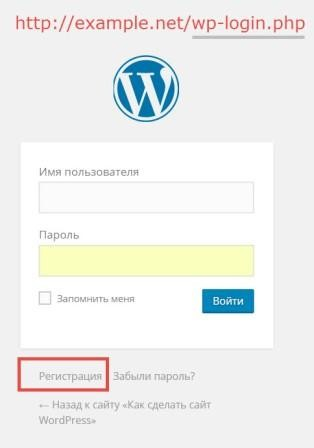 Форма авторизации wordpress