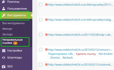 битые ссылки на WordPress сайте
