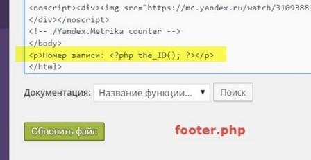 ID WordPress-2
