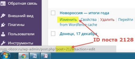 ID WordPress-4