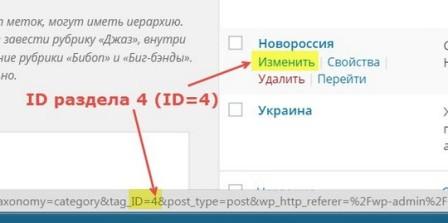 ID WordPress-5