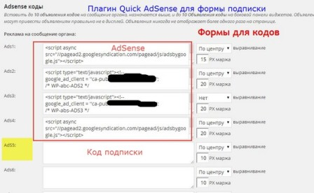 adSense-quick-wordpress-4
