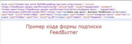 код-подписки-FeedBurner