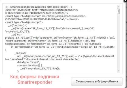 код-подписки-smartresponder