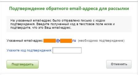 подтверждение-email