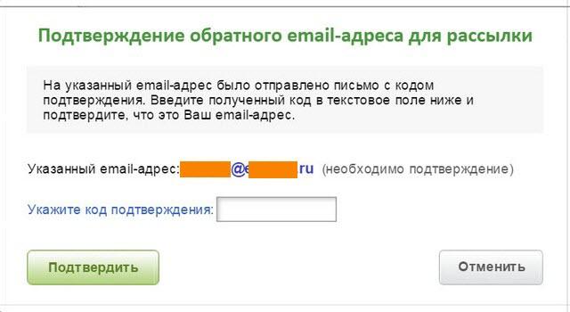 Как сделать email адреса 657