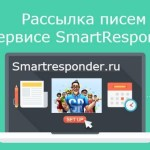 Рассылка писем на сервисе SmartResponder