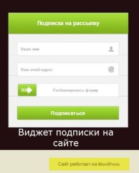 виджет-подписки-на сайте