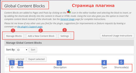 global-content-blocks-страница