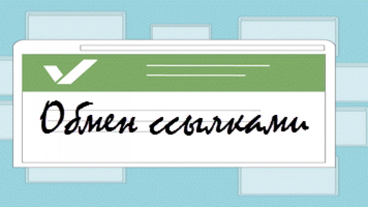 Обмен ссылками между сайтами дорвеи на сайт ставок Улица Татищева
