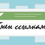 Обмен ссылками, схемы обмена ссылками, санкции за неправильный обмен