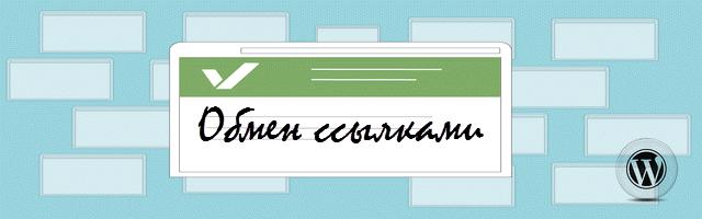 обмен ссылками между сайтами