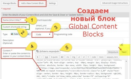 создаем-новый-блок-global-content-blocks