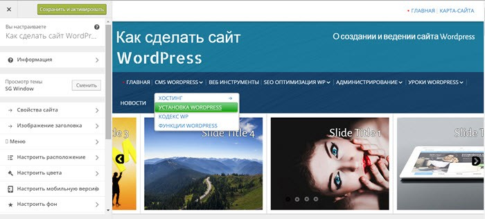 Тема WordPress SG Window