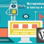 Вставляем произвольный код в посты и страницы WordPress
