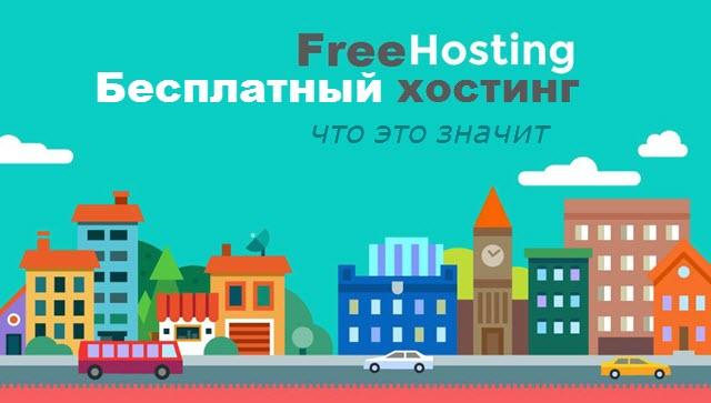 Не украдут ли сайт на хостинге asp бесплатно хостинг