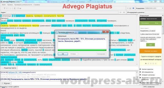 сервисы проверки уникальности текстов advego-plagiatus