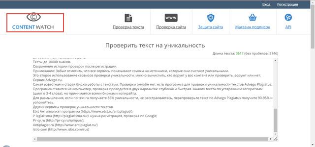 сервис проверки уникальности текстов content-watch