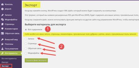 export-import-пользователей-wordpress1