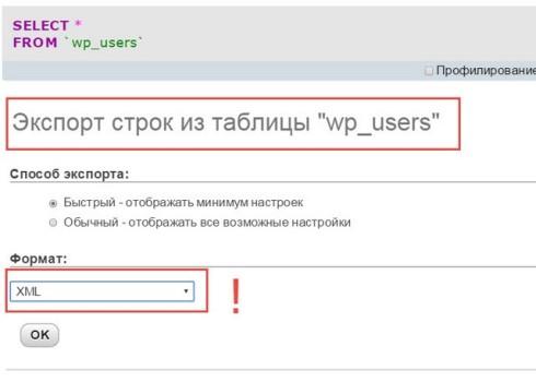 export-import-пользователей-wordpress4