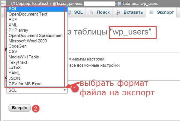 export-import-пользователей-wordpress5