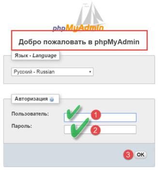 авторизуемся в phpmyadmin