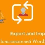 Как экспортировать пользователей WordPress