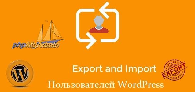 экспортировать пользователей WordPress