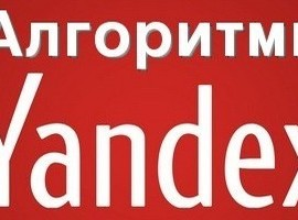 поисковые алгоритмя Яндекс