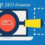Выбор домена и хостинга удобного для SEO