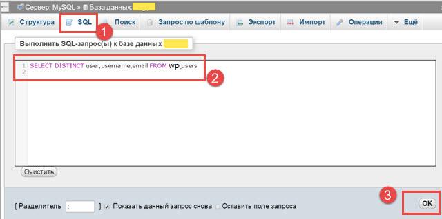sql-запрос-иморт-пользователей-wordpress