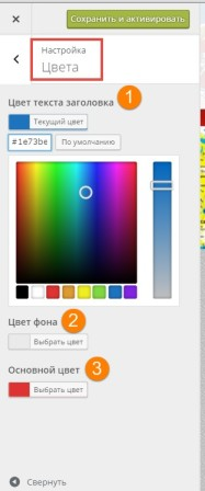 цвета-темы-radiate