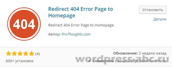 Redirect-404-error-page-1