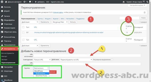 Redirection-plugin-управление-1