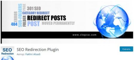 Плагин SEO Redirection