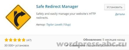Плагин Safe Redirect Manager