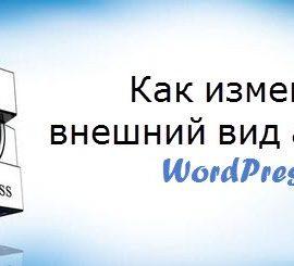 вид архивов wordpress