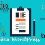 Монетизация сайта WordPress: как зарабатывать на сайте WordPress