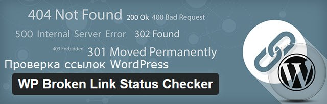 Проверка ссылок WordPress, плагин WP Link Status
