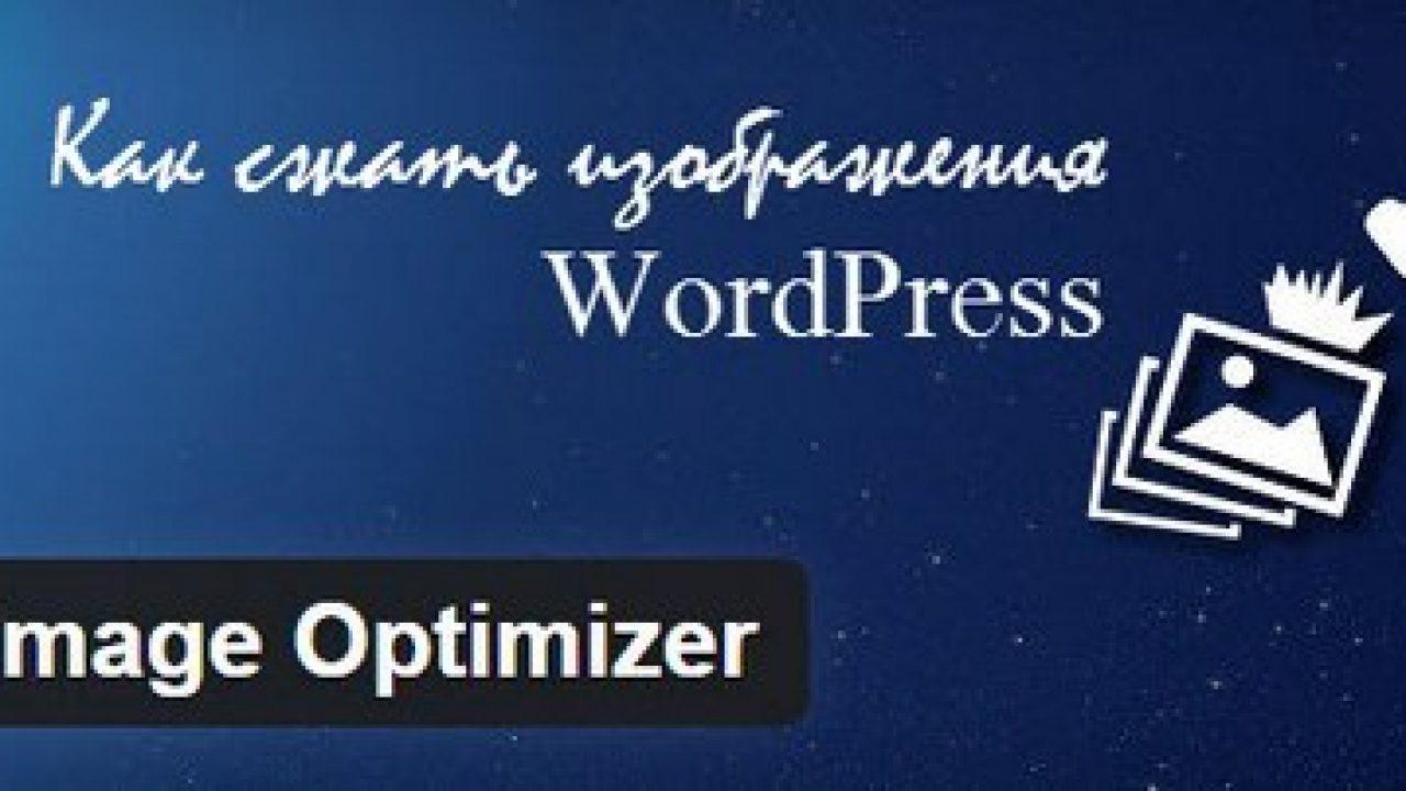 Оптимизация изображений в Wordpress - WebStore - Medium | 720x1280
