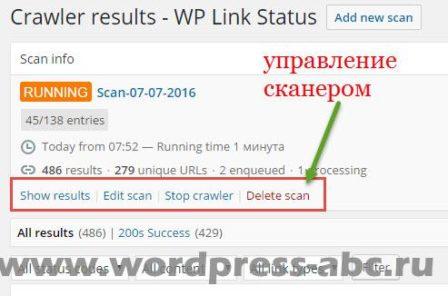 управление сканером WP Link Status
