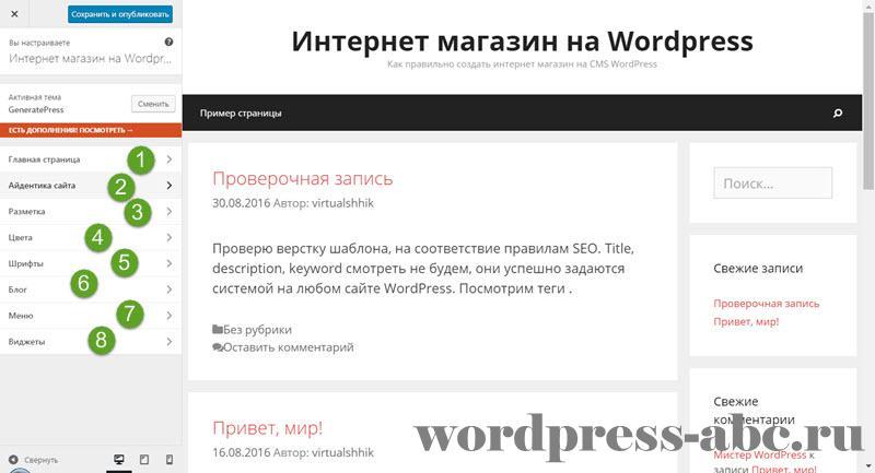 GeneratePress-шаблон-настройки-1