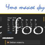 Footer WordPress: что такое футер WordPress