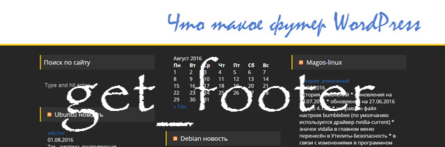 футер WordPress