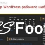 Footer WordPress: как изменить футер WordPress сайта