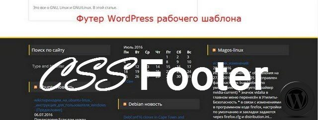 изменить футер Wordpress