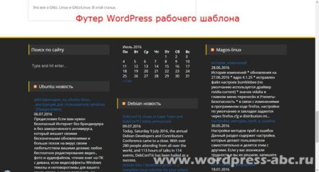 что такое футер WordPress